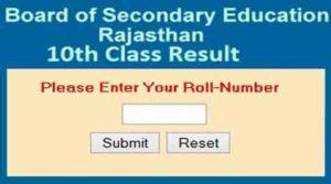 Rajasthan Board 10th Result Date Will be Declared Here vacancyguru.in