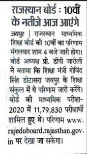Rajasthan Board 10th Result, RBSE 10th Result 2020