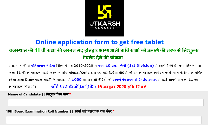 Utkarsh Tablet Yojana Online Form 2020