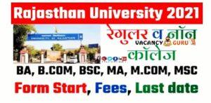 UNIRAJ non College and Regular form Rajasthan University 2021