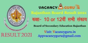 Rajasthan Board 10 or 12 Result 2021, Rajasthan Board Class 10 Result 2021