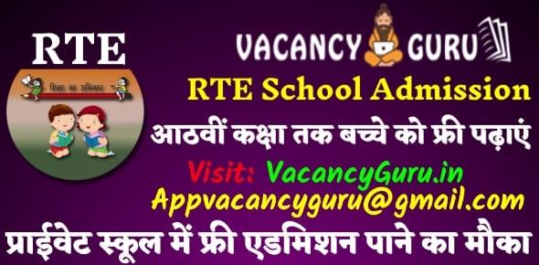 RTE School Free Admission Online Form 2021